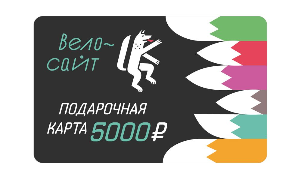Товар Velosite * Сертификат на 5000 рублей