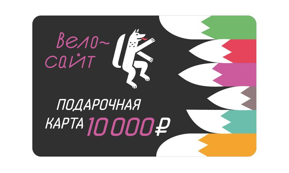Товар Velosite 10000 рублей