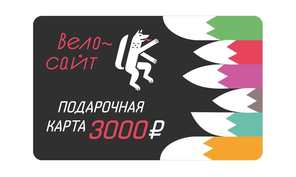 Товар Velosite 3000 рублей