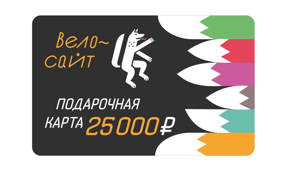 Товар Velosite 25000 рублей
